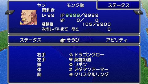 ファイナルファンタジーⅣ Complete Collection 87