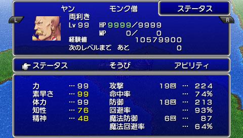 ファイナルファンタジーⅣ Complete Collection 88