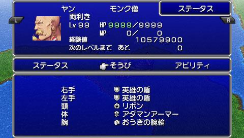 ファイナルファンタジーⅣ Complete Collection 89