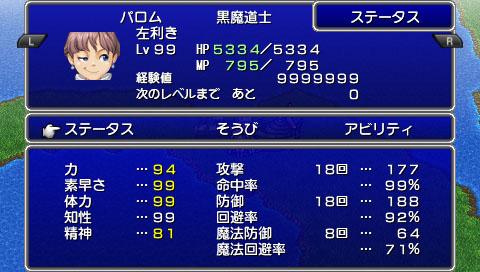 ファイナルファンタジーⅣ Complete Collection 90