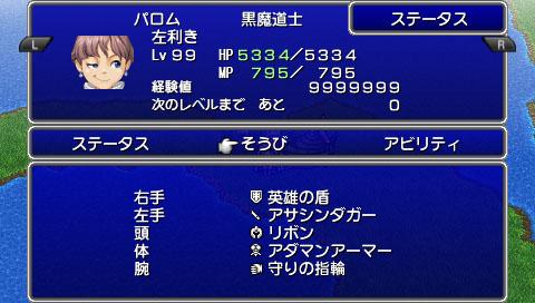 ファイナルファンタジーⅣ Complete Collection 91