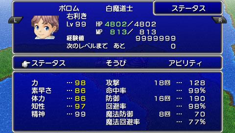 ファイナルファンタジーⅣ Complete Collection 92