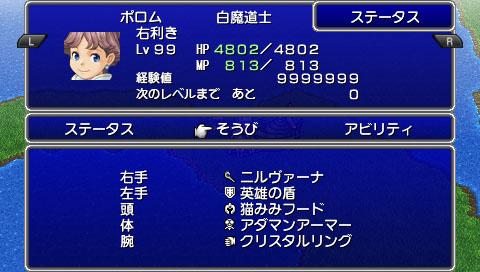 ファイナルファンタジーⅣ Complete Collection 93