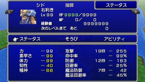 ファイナルファンタジーⅣ Complete Collection 94