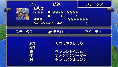 ファイナルファンタジーⅣ Complete Collection 95