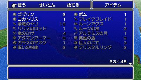 ファイナルファンタジーⅣ Complete Collection 96