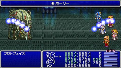 ファイナルファンタジーⅣ Complete Collection 97