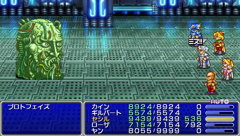 ファイナルファンタジーⅣ Complete Collection 98