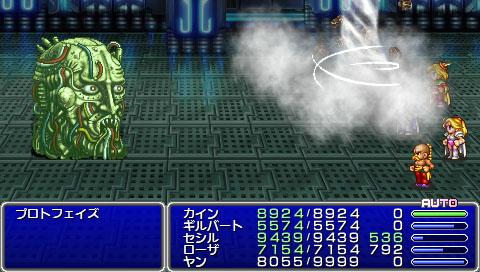 ファイナルファンタジーⅣ Complete Collection 99