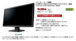 16980円