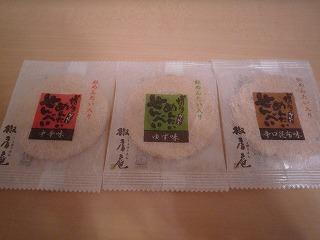 椒房庵(明太煎餅)