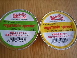 vegetable spread(ハーブトマト&バジル)