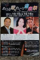 H23.10 蔵コンポスター2
