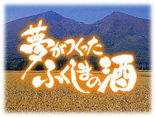 福島県酒造組合2