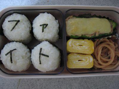 『ファイト』弁当
