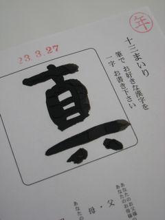 十三参り④