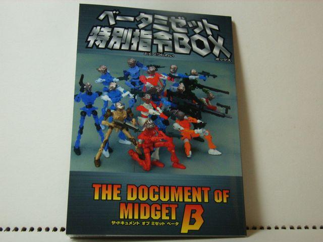 ベータミゼット特別指令BOXの書籍の表表紙