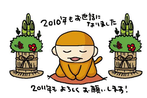 2011_01_aisatsu
