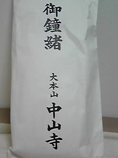 中山寺腹帯