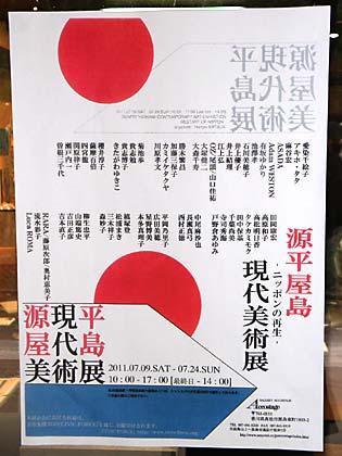 源平屋島現代美術展3
