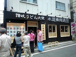 水道橋麺通団(店外観)