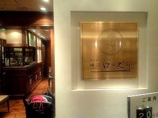 横浜ローズ亭(看板)