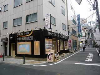 水道橋麺通団(店外観2)