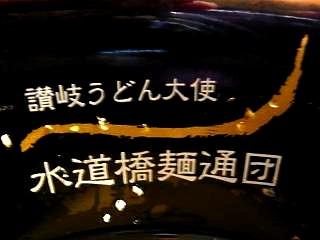 水道橋麺通団(店看板)