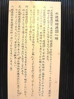 水道橋麺通団(店看板2)