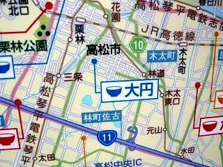 水道橋麺通団(店看板4)