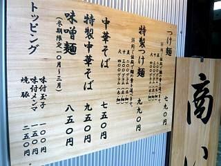 つけ麺渕(メニュー看板)