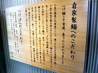 つけ麺渕(能書き看板)