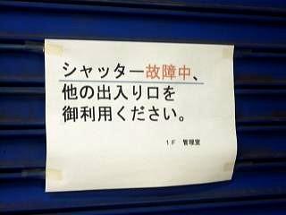 ぴおシティ(張り紙)