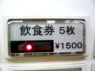 すずらん(食券機ボタjン)