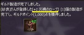災禍ローブ+2