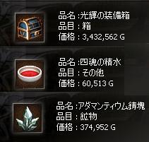 四魂の精水JP相場