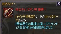 マラさん優勝!!