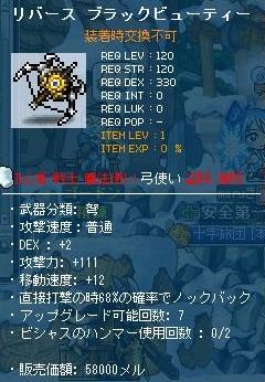 Maple110512_172052.jpg