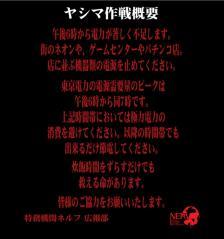 yashima_2.jpg