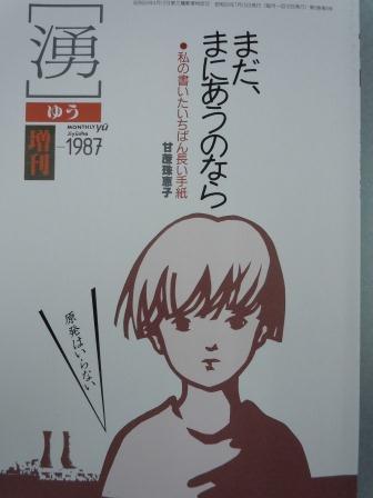 「湧」増刊-1987