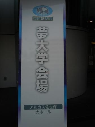 させぼ夢大学(2011-05-19)