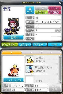 Maple120312_233920.jpg