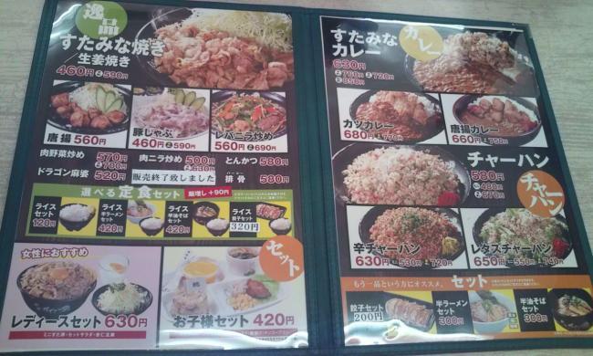 20101204_伝説のすた丼屋座間店-003