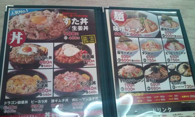 20101204_伝説のすた丼屋座間店-002