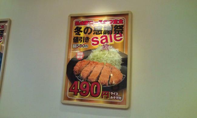 20101208_松乃家朝霞台店-002