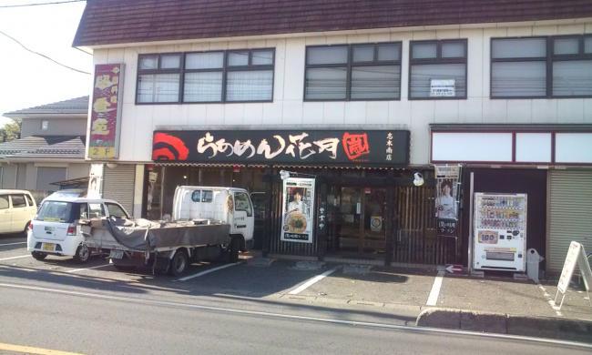 20101208_らあめん花月嵐志木南店-001