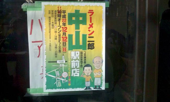 20101212_ラーメン二郎中山駅前店-009