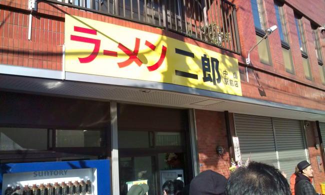 20101212_ラーメン二郎中山駅前店-007