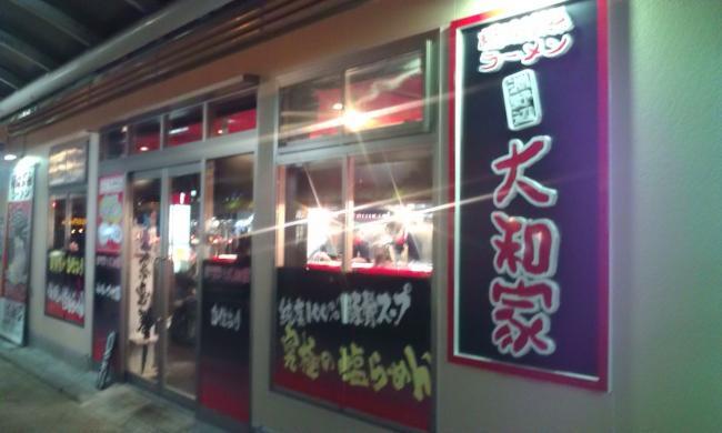 20101215_横浜家系ラーメン大和家八王子店-001