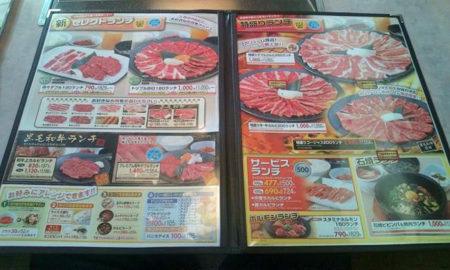 20101215_焼肉レストラン安楽亭九沢橋店-002